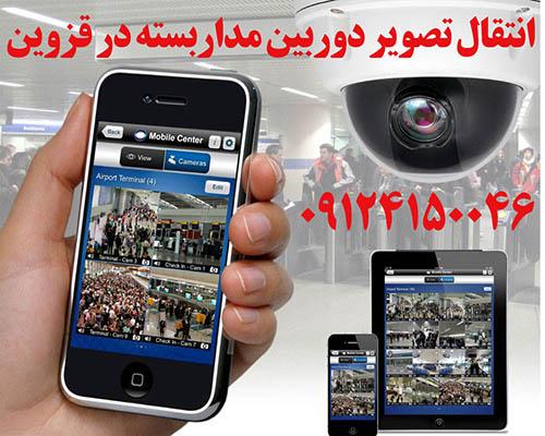 انتقال تصویر دوربین مداربسته قزوین