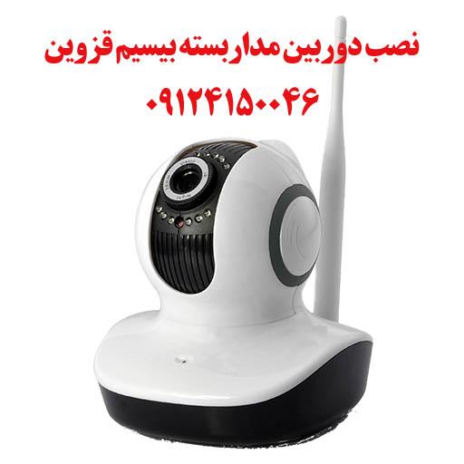 دوربین مداربسته در قزوین