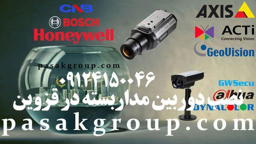 نصب دوربین مداربسته در قزوین