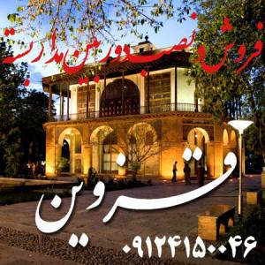 فروش و نصب و دوربین و مداربسته در قزوین