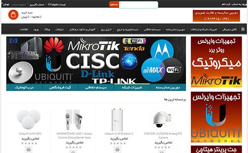 فروشگاه اینترنتی گروه پاساک